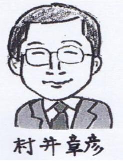 似顔絵(村井章彦)