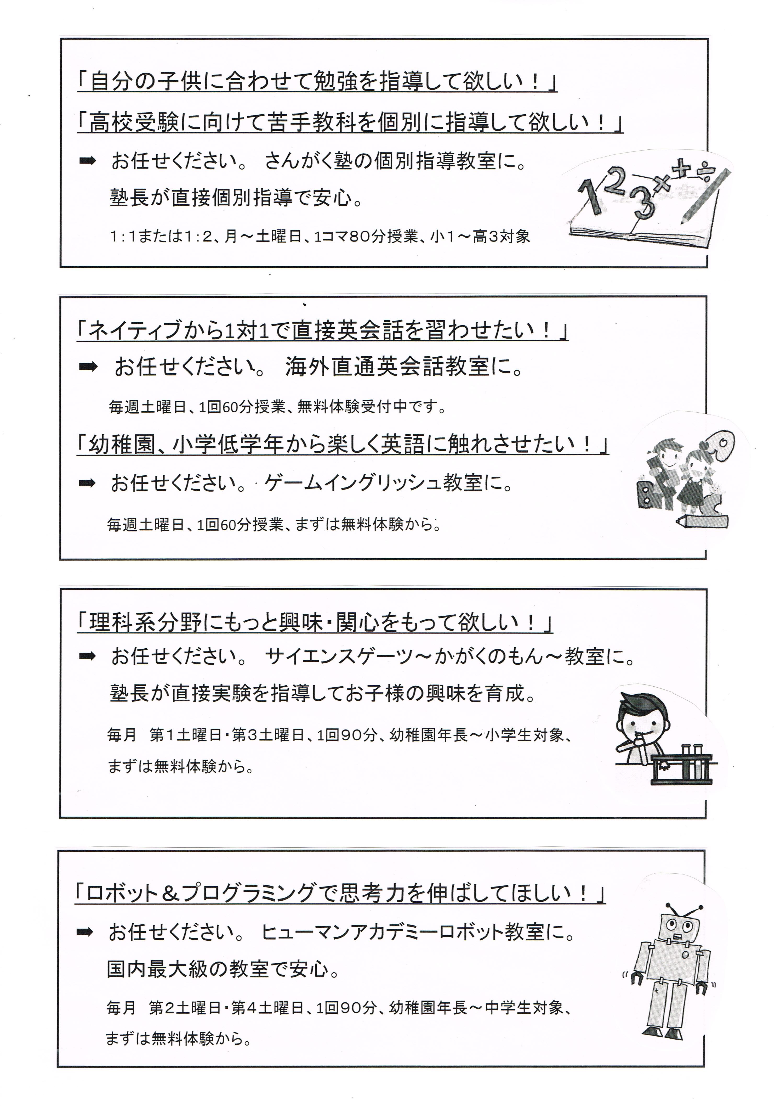 塾チラシ2